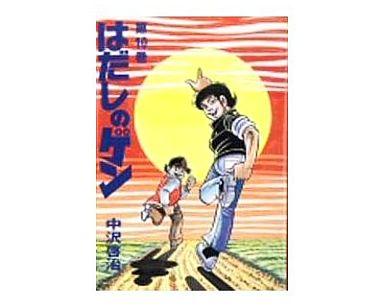 【中古】B6コミック はだしのゲン(完)(10) / 中沢啓治