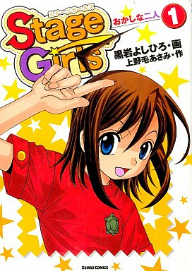 Stage Girls(1) / 黒岩よしひろ ...