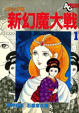 新幻魔大戦(徳間書店版)(1) / 石...