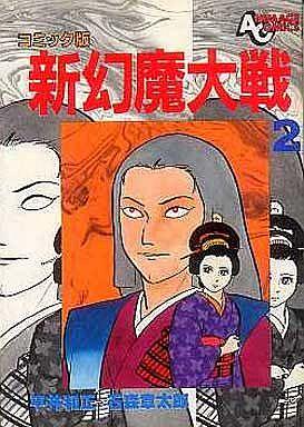 新幻魔大戦(徳間書店版)(完)(2) ...