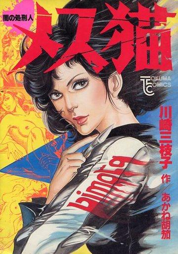 【中古】B6コミック 闇の処刑人 メス猫 / 川崎三枝子