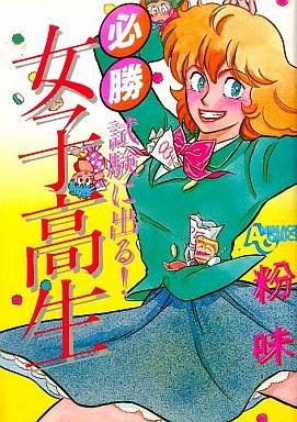 【中古】B6コミック 必勝 試験に出る!女子高生 / 粉味