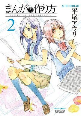 【中古】B6コミック まんがの作り方(2) / 平尾アウリ