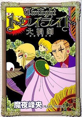 【中古】B6コミック トワイライト 大禍刻 / 魔夜峰央