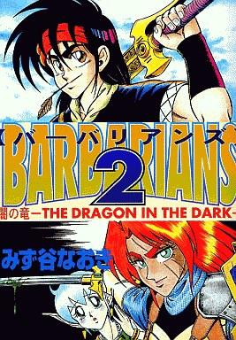 【中古】B6コミック BARBARIANS バーバリアンズ(2) / みず谷なおき