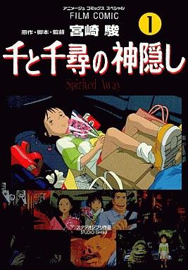 【中古】B6コミック 千と千尋の神隠し(1) / 宮崎駿