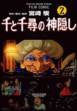 【中古】B6コミック 千と千尋の神隠し(2) / 宮崎駿
