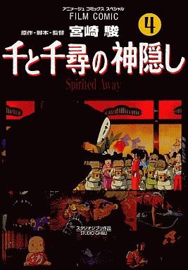 【中古】B6コミック 千と千尋の神隠し(4) / 宮崎駿