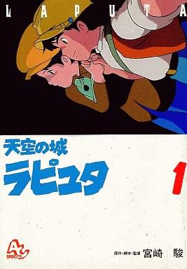【中古】B6コミック 天空の城 ラピュタ (アニメージュコミックスSP)(1) / 宮崎駿