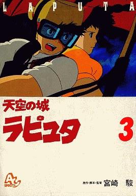 【中古】B6コミック 天空の城 ラピュタ (アニメージュコミックスSP)(3) / 宮崎駿