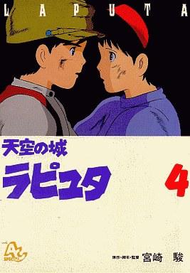 【中古】B6コミック 天空の城 ラピュタ (アニメージュコミックスSP)(完)(4) / 宮崎駿
