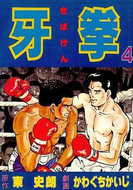 【中古】B6コミック 牙拳  小さな巨人(4) / かわぐちかいじ