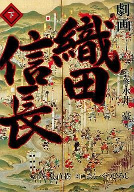 【中古】B6コミック 下)劇画 織田信長 / あしべつひろし