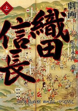 【中古】B6コミック 上)劇画 織田信長 / あしべつひろし