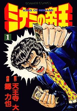 Emperor of Minami (1)