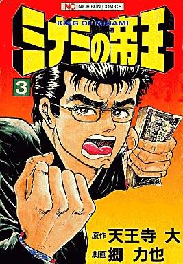 Emperor of Minami (3)