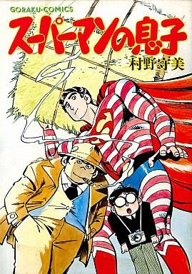 【中古】B6コミック スーパーマンの息子 / 村野守美
