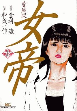 【中古】B6コミック 女帝 愛蔵版(1) / 和気一作