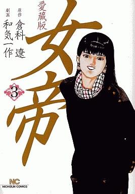 【中古】B6コミック 女帝 愛蔵版(3) / 和気一作