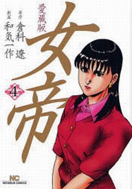 【中古】B6コミック 女帝 愛蔵版(4) / 和気一作