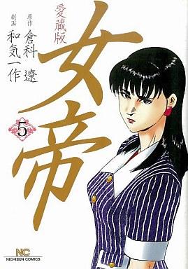 【中古】B6コミック 女帝 愛蔵版(5) / 和気一作