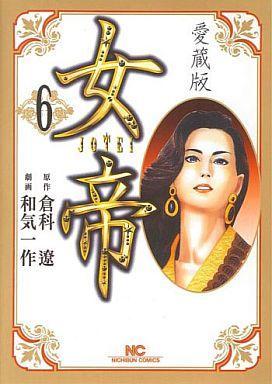 【中古】B6コミック 女帝 愛蔵版(6) / 和気一作