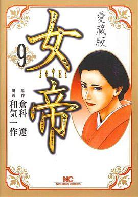 【中古】B6コミック 女帝 愛蔵版(9) / 和気一作