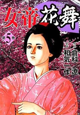 【中古】B6コミック 女帝 花舞(5) / 和気一作