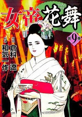 【中古】B6コミック 女帝 花舞(9) / 和気一作