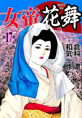 【中古】B6コミック 女帝 花舞(17) / 和気一作