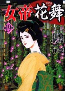 【中古】B6コミック 女帝 花舞(19) / 和気一作