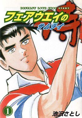 【中古】B6コミック フェアウエイの侍(1) / 池沢さとし