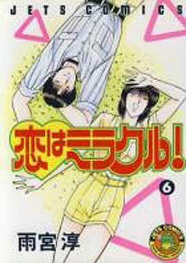 【中古】B6コミック 恋はミラクル!(6) / 雨宮淳