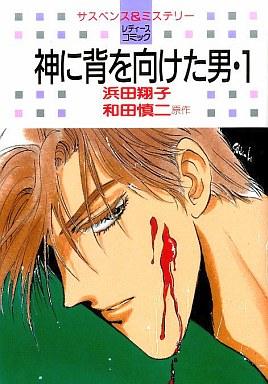 【中古】B6コミック 神に背を向けた男(1) / 浜田翔子