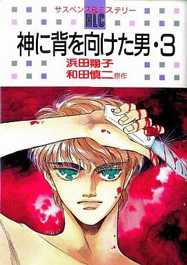 【中古】B6コミック 神に背を向けた男(3) / 浜田翔子