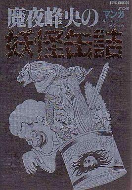 【中古】B6コミック 魔夜峰央の妖怪缶詰 / 魔夜峰央