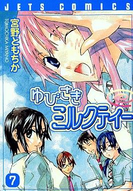 【中古】B6コミック ゆびさきミルクティー(7) / 宮野ともちか