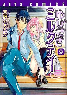【中古】B6コミック ゆびさきミルクティー(9) / 宮野ともちか