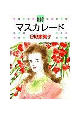 【中古】B6コミック マスカレード(レディースコミック) / 谷地恵美子