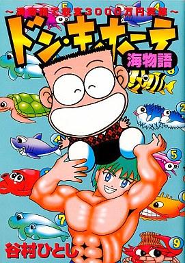 【中古】B6コミック ドン・キホーテ海物語 海物語で収支3000万円突破 / 谷村ひとし