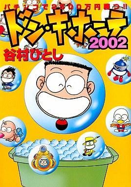 【中古】B6コミック ドン・キホーテ2002 パチンコで2500万円勝つ!! / 谷村ひとし