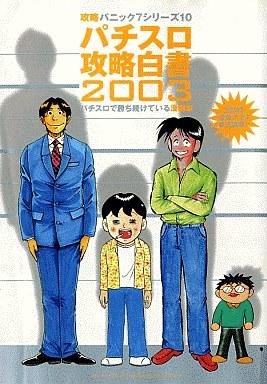 【中古】B6コミック パチスロ攻略白書2003 / 漫画パチスロパニック7