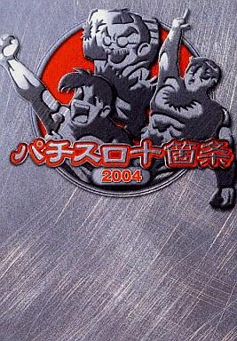 【中古】B6コミック パチスロ十箇条2004 / 漫画パチスロパニック7