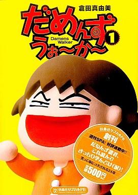 【中古】B6コミック だめんず・うぉ?か?(1) / 倉田真由美