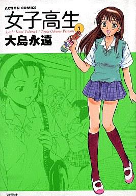 【中古】B6コミック 女子高生(1) / 大島永遠