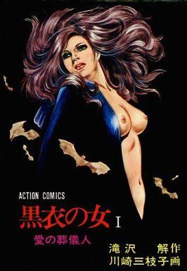 【中古】B6コミック 黒衣の女(1) / 川崎三枝子
