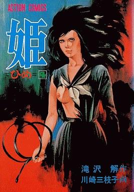 【中古】B6コミック 姫(4) / 川崎三枝子