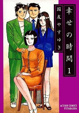 【中古】B6コミック 幸せの時間(1) / 国友やすゆき