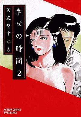 【中古】B6コミック 幸せの時間(2) / 国友やすゆき