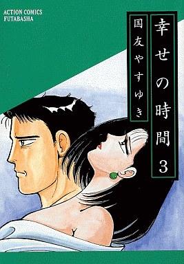 【中古】B6コミック 幸せの時間(3) / 国友やすゆき
